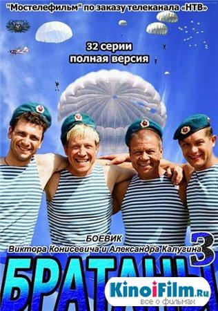 Братаны - 3 (2012) 32 серии