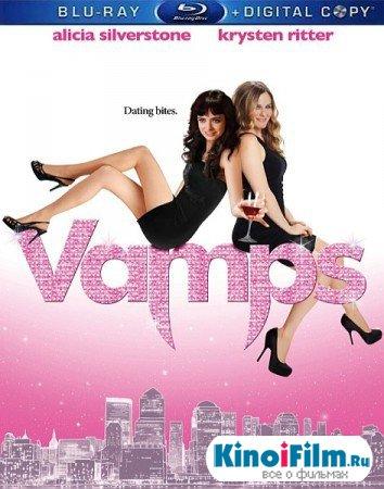 Вампирши / Vamps (2012) HDRip