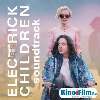 Саундтреки Уже не дети / OST Electrick Children (2012)