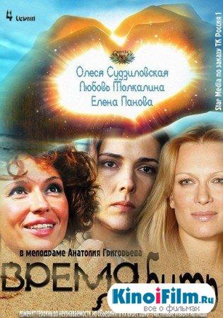 Время любить / Пора любви / 4 серии (2012)