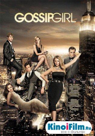 Сплетница / 6 сезон / Gossip Girl (2012)