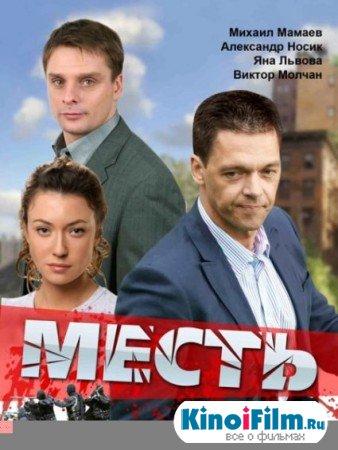 Месть / 16 серий (2011)