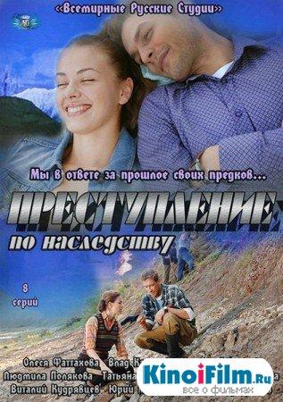 Преступление по наследству / 8 серий  (2012)