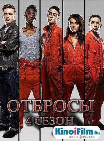 Отбросы / 4 сезон / Misfits (2012)