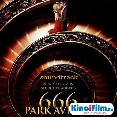Саундтреки Парк Авеню, 666 / OST 666 Park Avenue (2012)