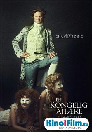 Королевский роман / A Royal Affair (2012)