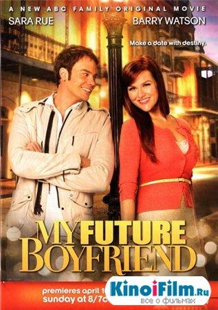 Мой будущий бойфренд / Мой парень из будущего / My Future Boyfriend (2011) DVDRip