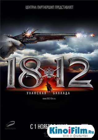 1812: Уланская баллада (2012)