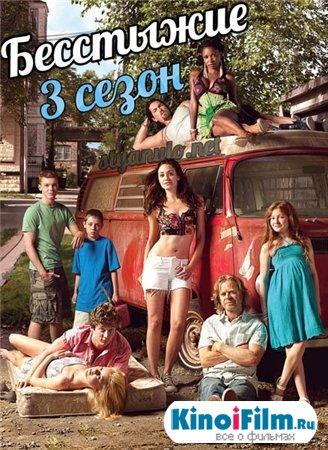 Бесстыжие / 3 сезон / Shameless (2012)