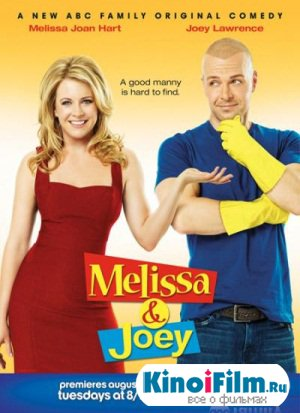Мелисса и Джоуи / Melissa and Joey / 1,2 сезон (2010-2011)