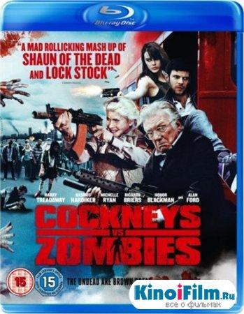 Кокни против зомби / Cockneys vs Zombies (2012)