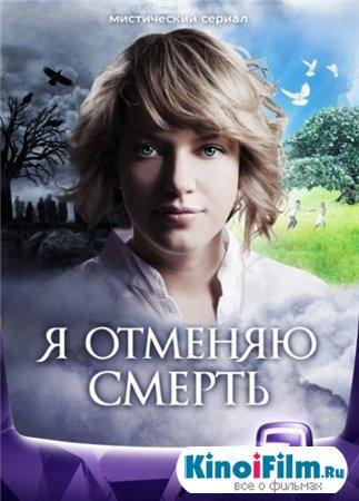 Я отменяю смерть (2012) 24 серии