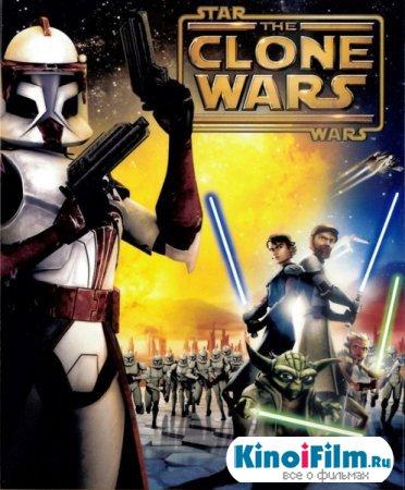 Звёздные войны: Войны клонов / 5 сезон / Star Wars: The Clone Wars (2012)
