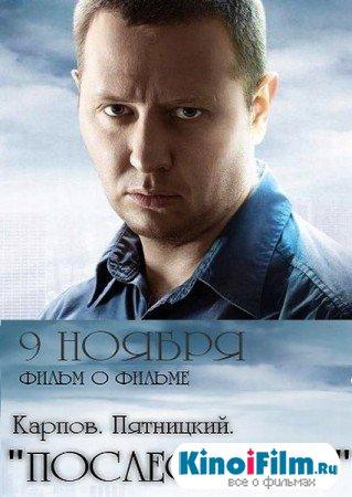 Карпов. Пятницкий. Послесловие (2012)