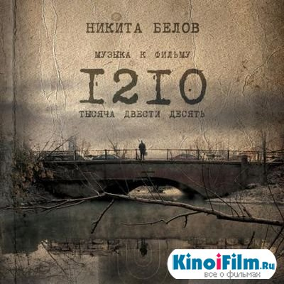 Саундтреки 1210 / OST 1210 (2012)