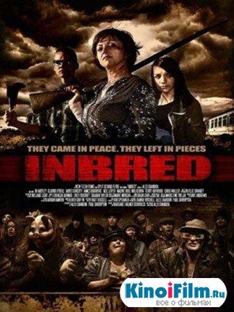 Выродки / Inbred (2011)