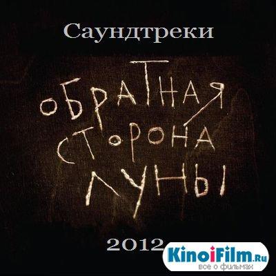 Саундтреки Обратная сторона Луны OST (2012)