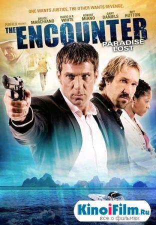 Неожиданная встреча: Потеряный рай / The Encounter: Paradise Lost (2012)