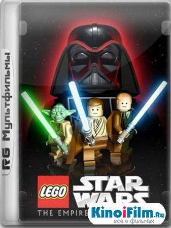 Лего: Звездные войны: Империя наносит удар (2012)