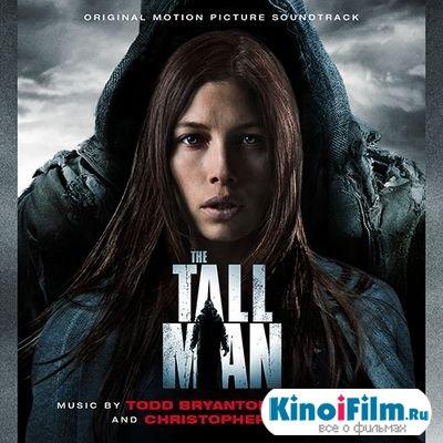 Саундтреки Верзила / OST The Tall Man (2012)