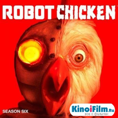 Робоцып / 6 сезон / Robot Chicken (2012)