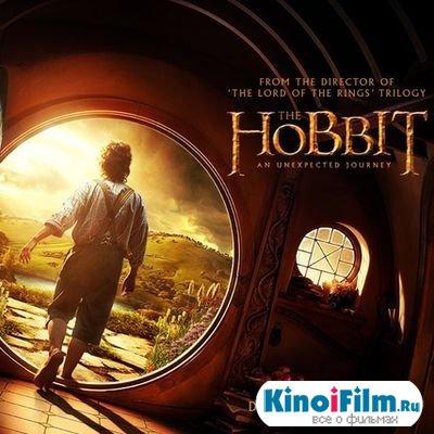 Саундтреки Хоббит: Нежданное путешествие OST (2012)