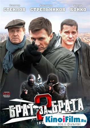 Брат за брата 2 / 24 серии (2012)