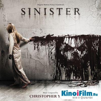 Саундтреки Синистер / OST Sinister (2012)