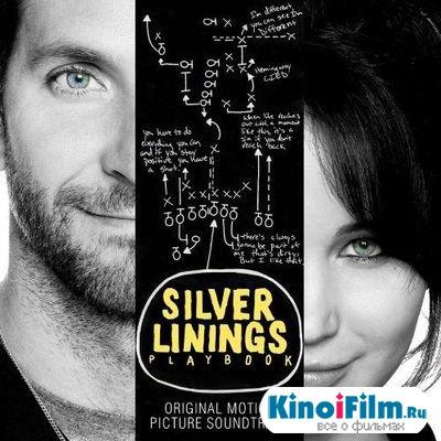 Саундтреки Мой парень – псих / OST Silver Linings Playbook (2012)