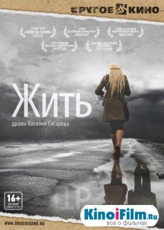 Жить (2012) DVDRip
