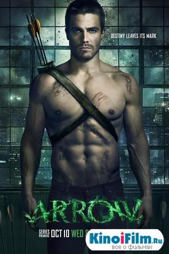 Саундтреки Стрела / OST Arrow (2012)