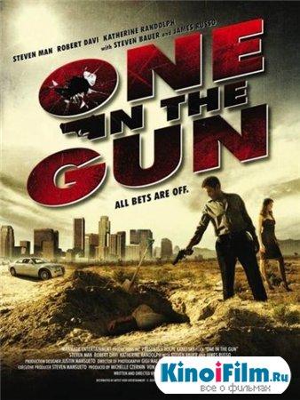 Последний в обойме / One in the Gun (2010)