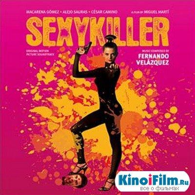 Саундтреки Сексуальная киллерша / OST Sexykiller (2012)