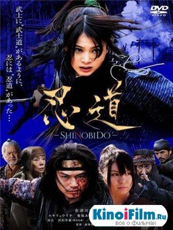 Шинобидо / Shinobido (2012)