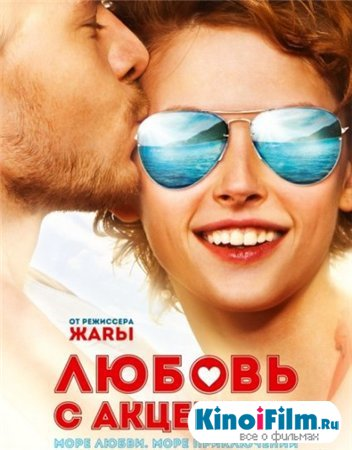 Любовь с акцентом (2012)