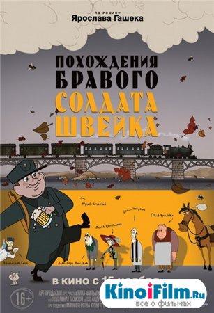 Похождения бравого солдата Швейка (2009)