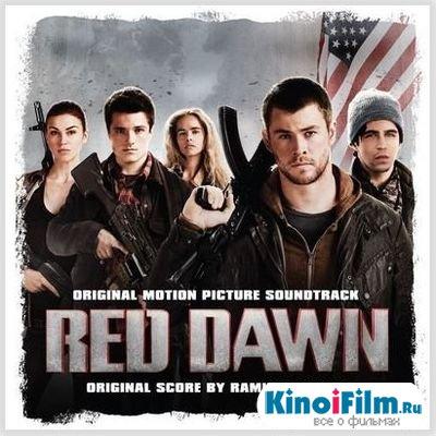 Саундтреки Красный рассвет / OST Red Dawn (2012)