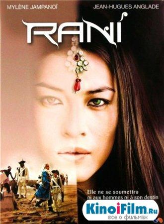 Рани / Rani / 1сезон (2011)