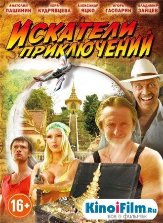 Искатели приключений (2012)