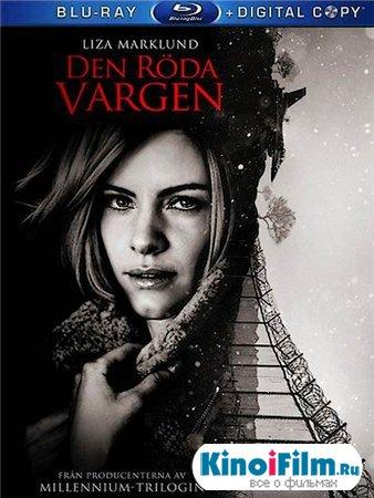 Красная волчица / The Red Wolf / Den roda vargen (2012)