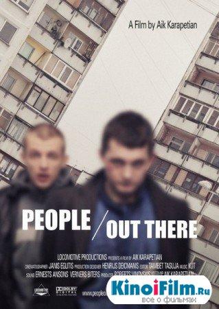 Люди там / Cilveki tur (2012)