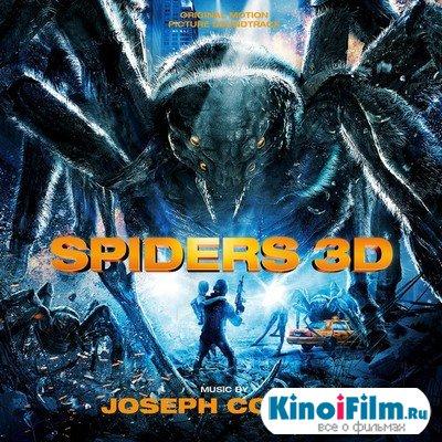 Саундтреки Пауки 3D / OST Spiders 3D (2012)