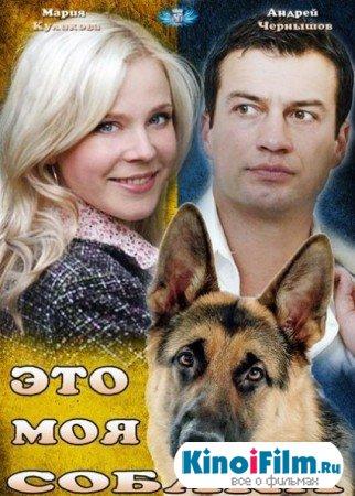 Это моя собака (2012)