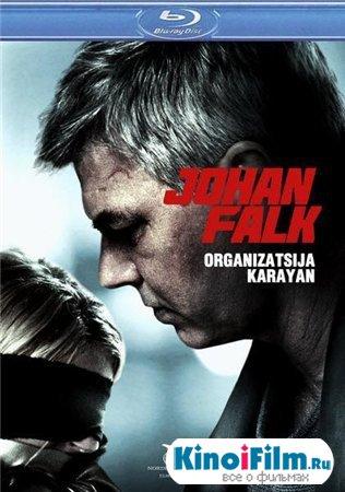 Йон Фалк: Организация Караян / Johan Falk: Organizatsija Karayan (2012)