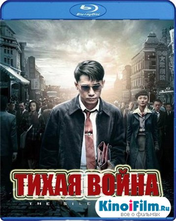 Тихая война / Бесшумная война / The Silent War (2012)
