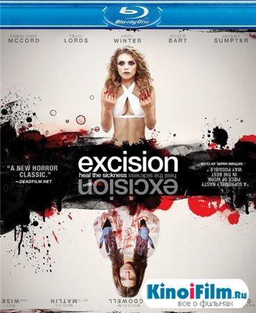 Обрезание / Excision (2012)