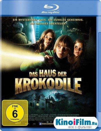 Дом крокодилов / Das Haus der Krokodile (2012)