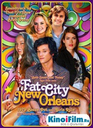 Фэт Сити, Новый Орлеан / Fat City, New Orleans (2011)