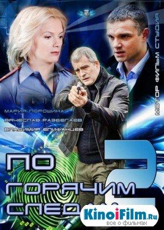 По горячим следам 2 / 16 серий (2012)