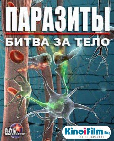 Паразиты. Битва за тело (2012)
